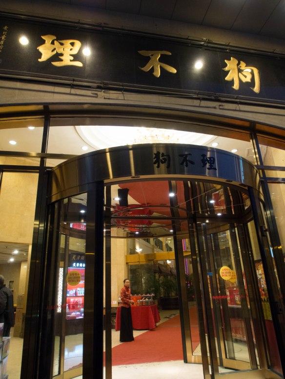 狗不理大酒店 in Tianjin