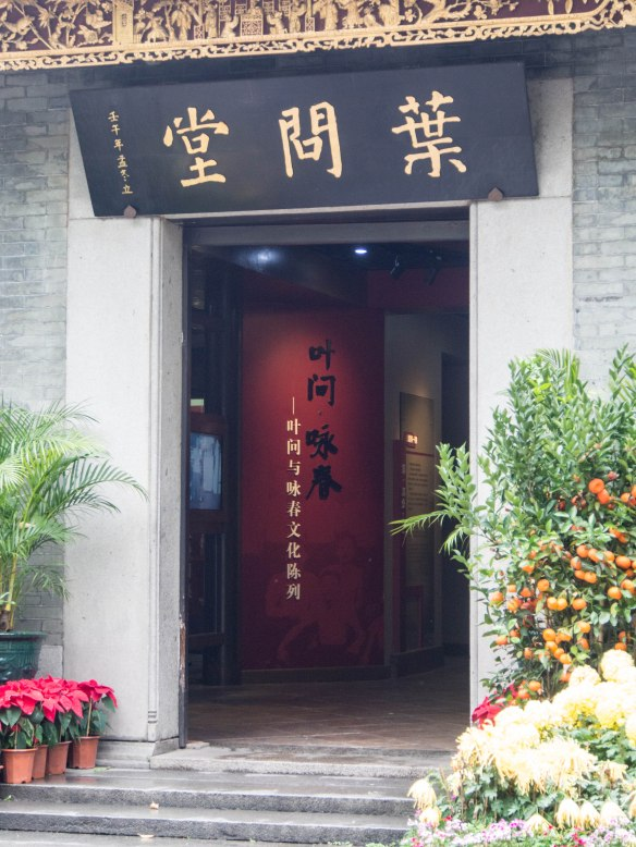 The Yip Man Museum