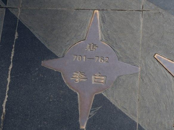 Li Bai's star